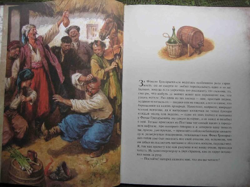 Иллюстрация 48 из 94 для Вечера на хуторе близ Диканьки - Николай Гоголь   Лабиринт - книги. Источник: Трухина Ирина