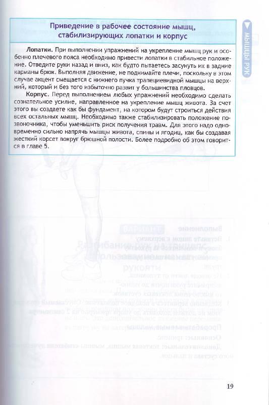 Иллюстрация 20 из 25 для Анатомия плавания - Йен Маклауд | Лабиринт - книги. Источник: Матрёна
