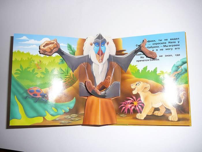 Иллюстрация 1 из 4 для Куда девался Симба? Книжка-панорамка | Лабиринт - книги. Источник: Анна Ванна