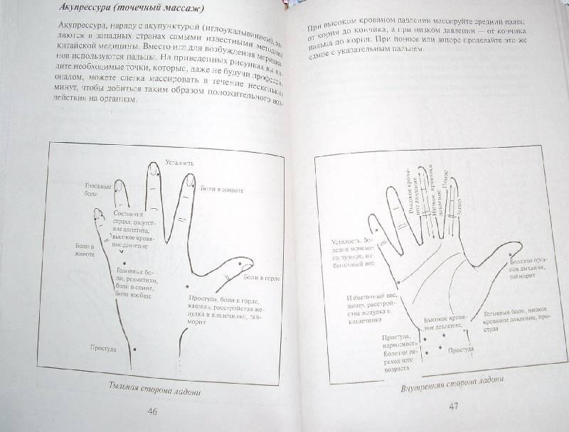 Иллюстрация 2 из 4 для Мудры: Йога для пальцев: Обретение здоровья - Гертруд Хирши   Лабиринт - книги. Источник: Качура Светлана Анатольевна