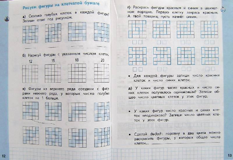 Планета знаний 1 класс математика рабочая тетрадь 2 ответы