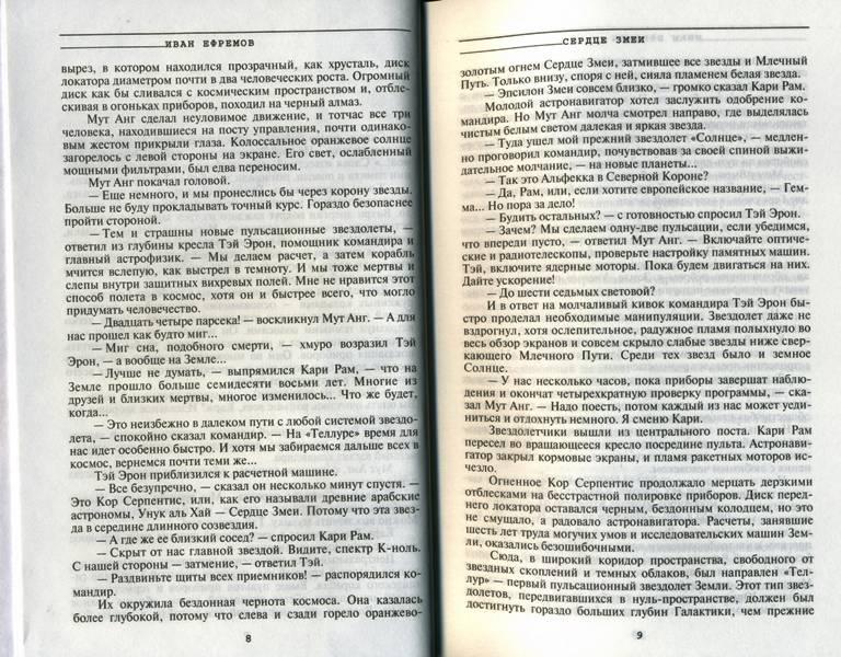 Иллюстрация 7 из 11 для Туманность Андромеды - Иван Ефремов | Лабиринт - книги. Источник: Yuka
