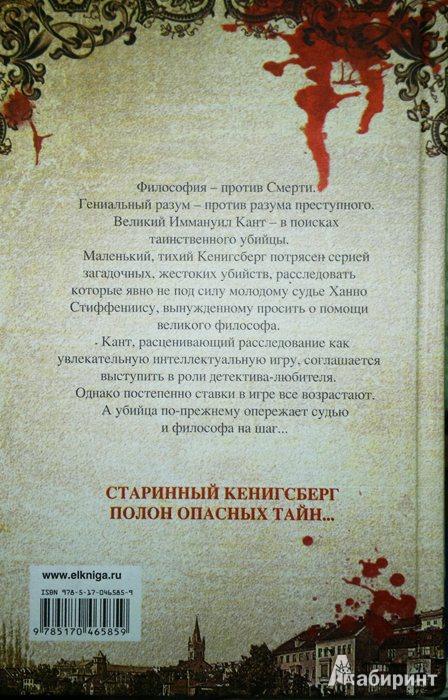 Иллюстрация 9 из 13 для Критика криминального разума - Майкл Грегорио | Лабиринт - книги. Источник: Леонид Сергеев