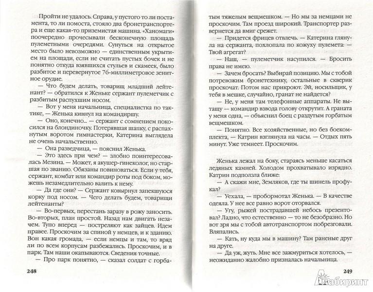 Иллюстрация 5 из 6 для Самый младший лейтенант. Корректировщик истории - Юрий Валин   Лабиринт - книги. Источник: Комиссар
