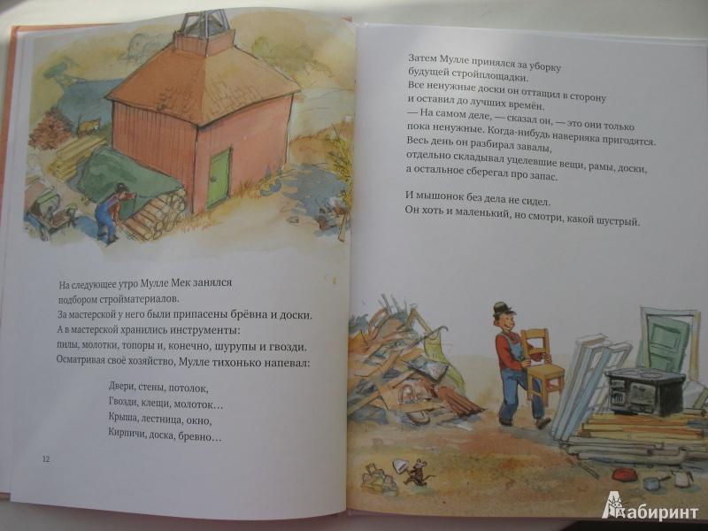 Иллюстрация 9 из 17 для Мулле Мек строит дом - Георг Юхансон | Лабиринт - книги. Источник: Tatyana_G