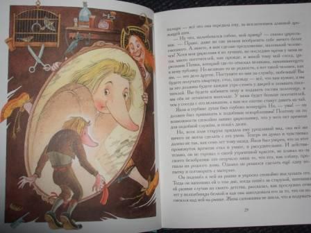 Иллюстрация 25 из 35 для Сказки - Вильгельм Гауф | Лабиринт - книги. Источник: sher
