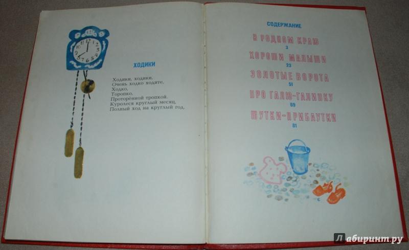 Иллюстрация 56 из 82 для Хороши малыши - Александр Прокофьев | Лабиринт - книги. Источник: Книжный кот