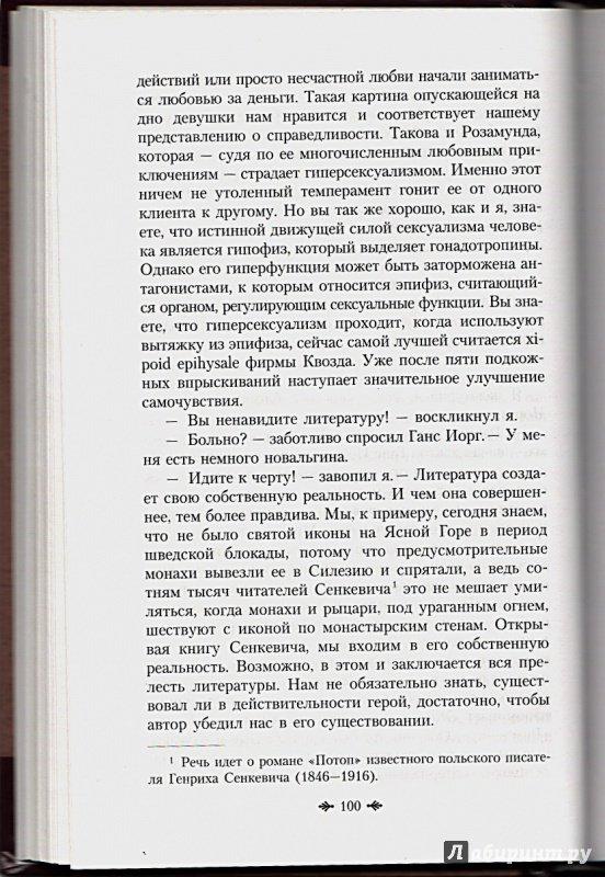 Иллюстрация 1 из 6 для Соблазнитель - Ненацкий, Невякин | Лабиринт - книги. Источник: Петров  Алексей Станиславович