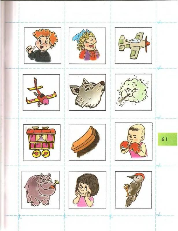 Иллюстрация 22 из 33 для По дороге к Азбуке. Пособие по речевому развитию детей. В 5-ти частях. Часть 4. 6-7(8) лет. ФГОС - Бунеев, Бунеева, Кислова | Лабиринт - книги. Источник: Юта