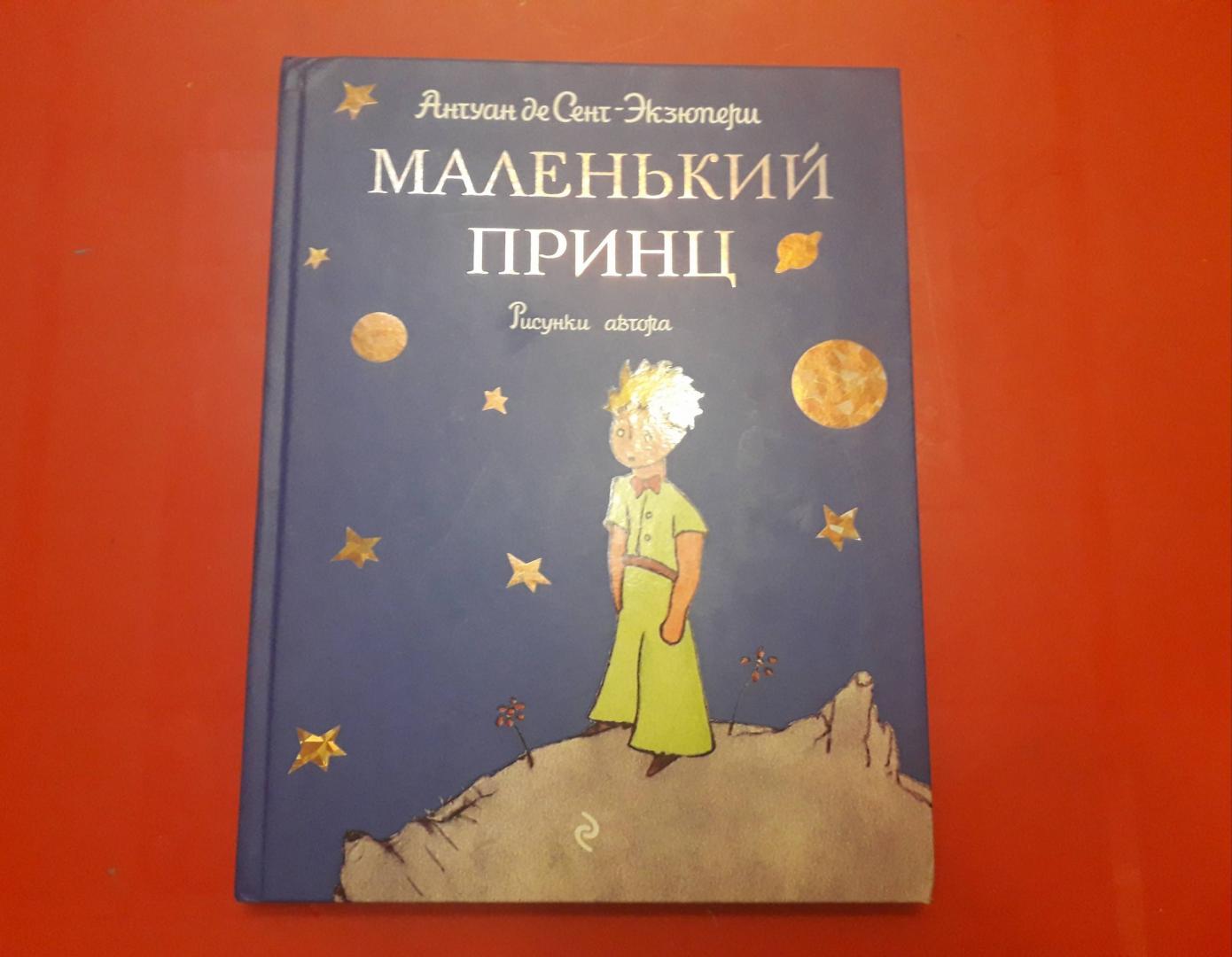 Иллюстрация 88 из 100 для Маленький принц - Антуан Сент-Экзюпери | Лабиринт - книги. Источник: Ирина
