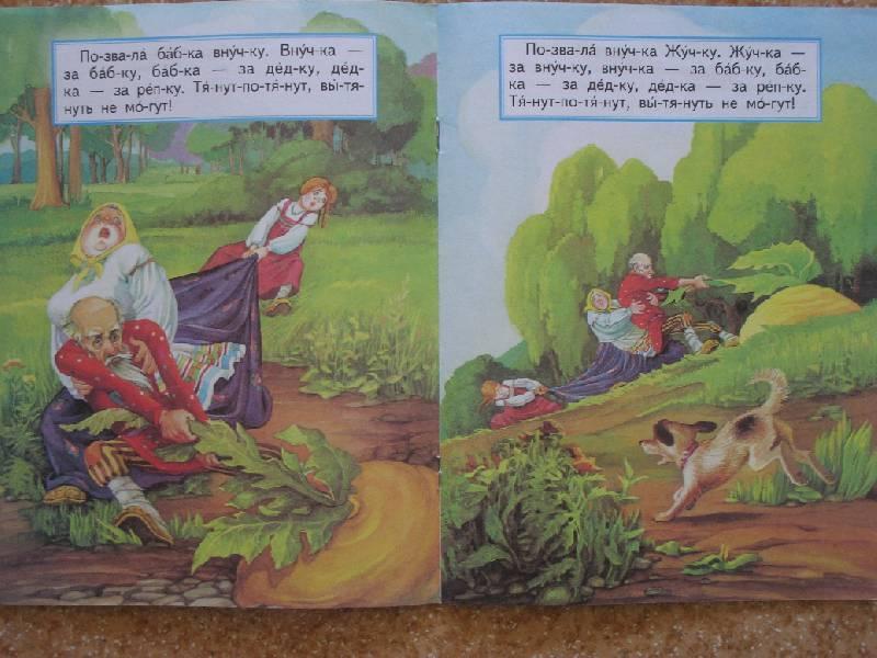 Иллюстрация 4 из 9 для Репка | Лабиринт - книги. Источник: magnolia