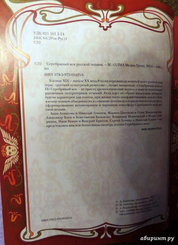 Иллюстрация 3 из 17 для Серебряный век русской поэзии   Лабиринт - книги. Источник: Сухарева  Елена Александровна