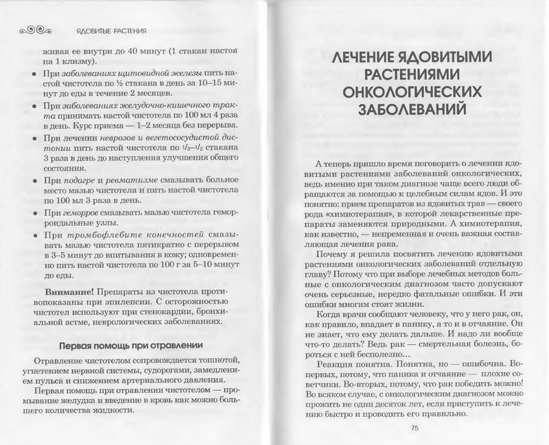 Иллюстрация 6 из 6 для Ядовитые растения против опухолей и других заболеваний - Ольга Романова   Лабиринт - книги. Источник: Ялина