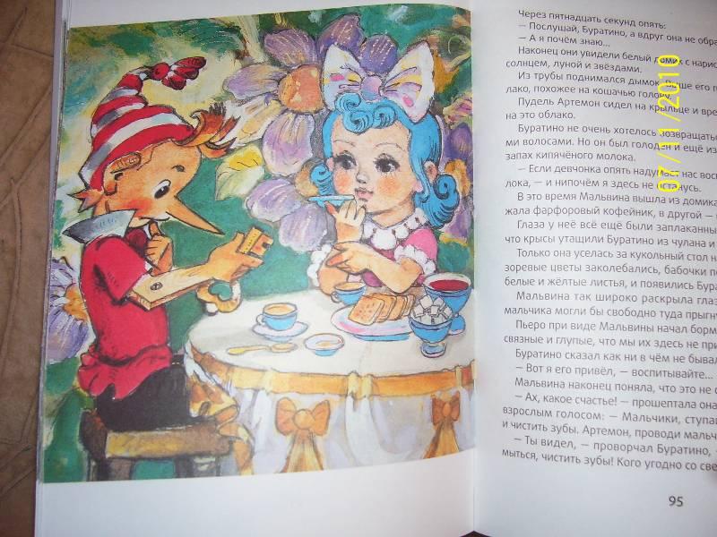 картинки из книги золотой ключик или приключения буратино суровыми китайскими стюардессами