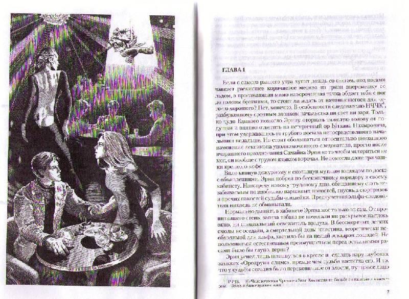 Иллюстрация 2 из 2 для НЧЧК: Дело рыжих; Командировка; Теория Заговора (трилогия) - Астахова, Горшкова | Лабиринт - книги. Источник: Ya_ha