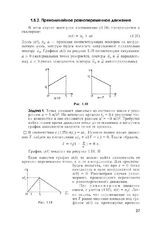 Иллюстрация 24 из 33 для Современный курс физики. Механика - Лев Тарасов | Лабиринт - книги. Источник: Юта
