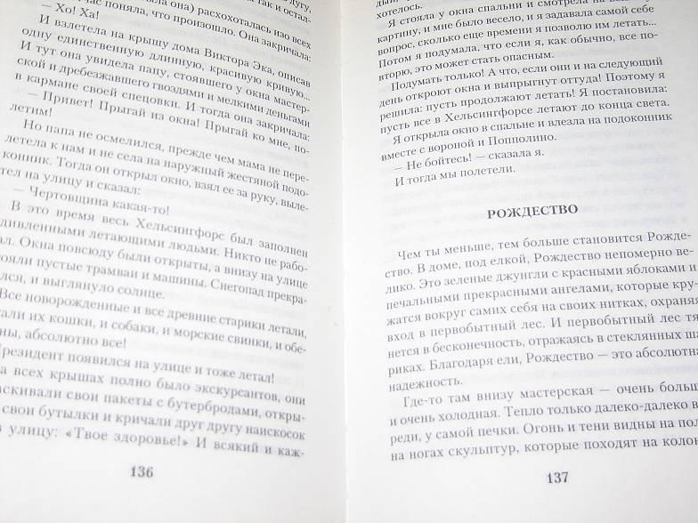 Иллюстрация 1 из 7 для Дочь скульптора: Повести - Туве Янссон   Лабиринт - книги. Источник: Bookworm