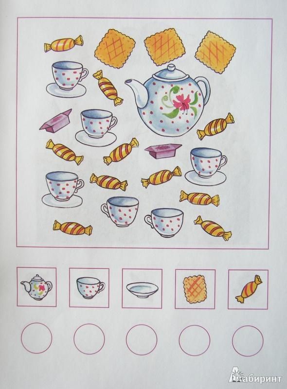 Иллюстрация 10 из 30 для Цифры и числа. Учимся считать. 4-5 лет - Ольга Земцова   Лабиринт - книги. Источник: Светлана Беспятова