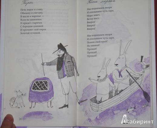 Иллюстрация 21 из 44 для Грустный кондитер | Лабиринт - книги. Источник: brrrr
