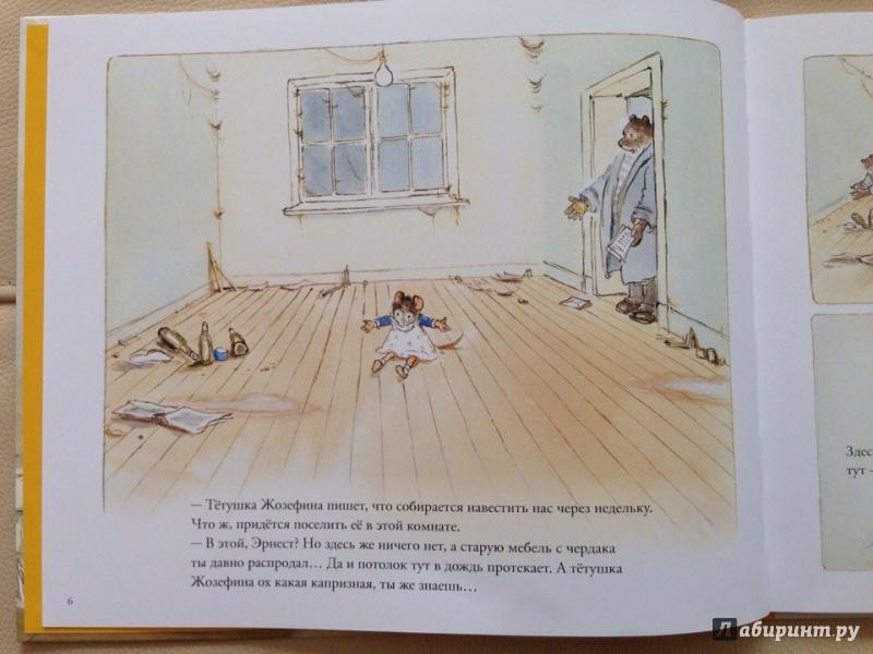 Иллюстрация 7 из 20 для Комната Жозефины. Пикник - Габриэль Венсан | Лабиринт - книги. Источник: antonnnn