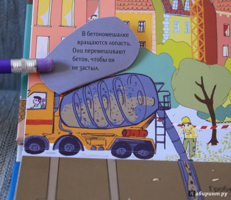 Иллюстрация 43 из 92 для Город над землей и под землей - Боманн, Уар | Лабиринт - книги. Источник: Ассол