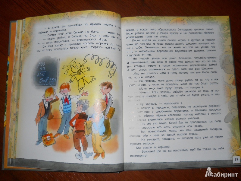 Иллюстрация 13 из 36 для Открой книгу! Витя Малеев в школе и дома - Николай Носов   Лабиринт - книги. Источник: maaiys