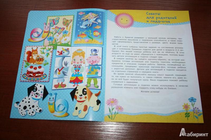 Иллюстрация 3 из 21 для Уроки творчества. Для детей 2-3 года. Выпуск 2 | Лабиринт - книги. Источник: Рудис  Александра