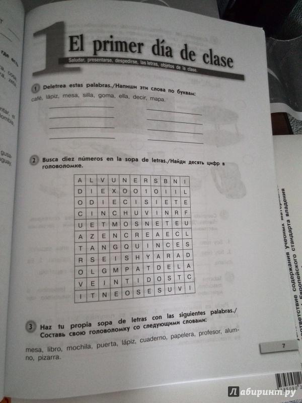5 языку рабочая тетрадь manana испанскому по класс гдз 6 Решебник (ГДЗ)