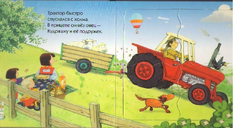 Иллюстрация 4 из 10 для 2+ Большой красный трактор (книга с пазлами)   Лабиринт - книги. Источник: magnolia