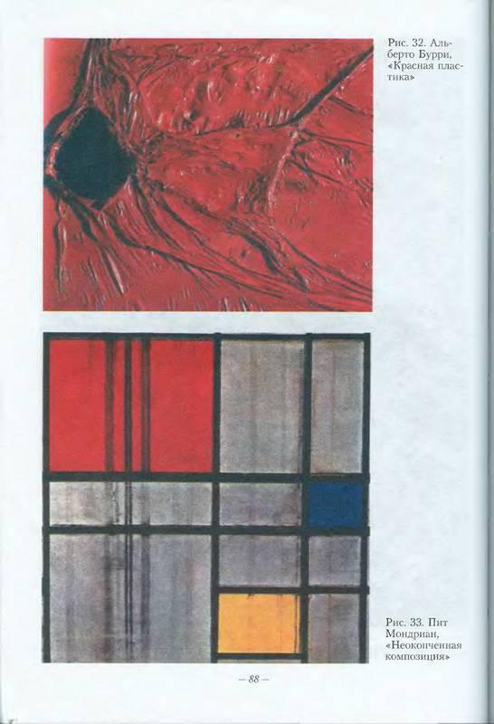 Иллюстрация 12 из 15 для Поиск новых форм в ландшафтной архитектуре - Елена Забелина | Лабиринт - книги. Источник: Ялина