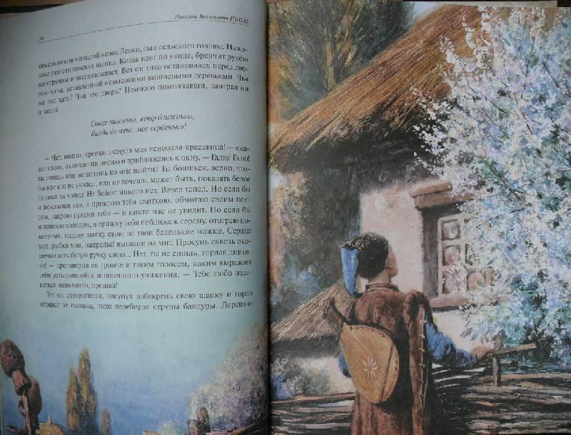 Иллюстрация 38 из 94 для Вечера на хуторе близ Диканьки - Николай Гоголь | Лабиринт - книги. Источник: Аврора