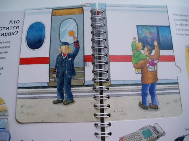 Иллюстрация 5 из 17 для Железная дорога - Андреа Эрне | Лабиринт - книги. Источник: Стич