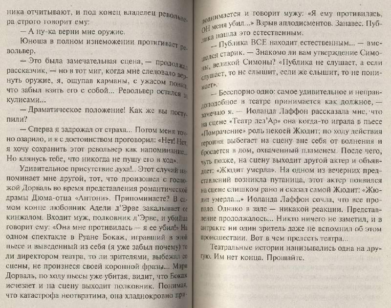 Иллюстрация 5 из 14 для Письма незнакомке - Андре Моруа | Лабиринт - книги. Источник: ЛиС-а