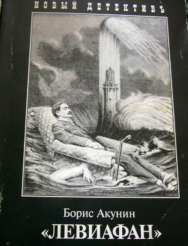 Иллюстрация 1 из 8 для Левиафан - Борис Акунин   Лабиринт - книги. Источник: Nika