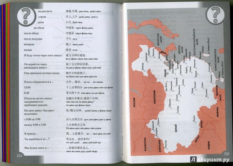 Иллюстрация 8 из 8 для Китайский разговорник и словарь | Лабиринт - книги. Источник: Ann17