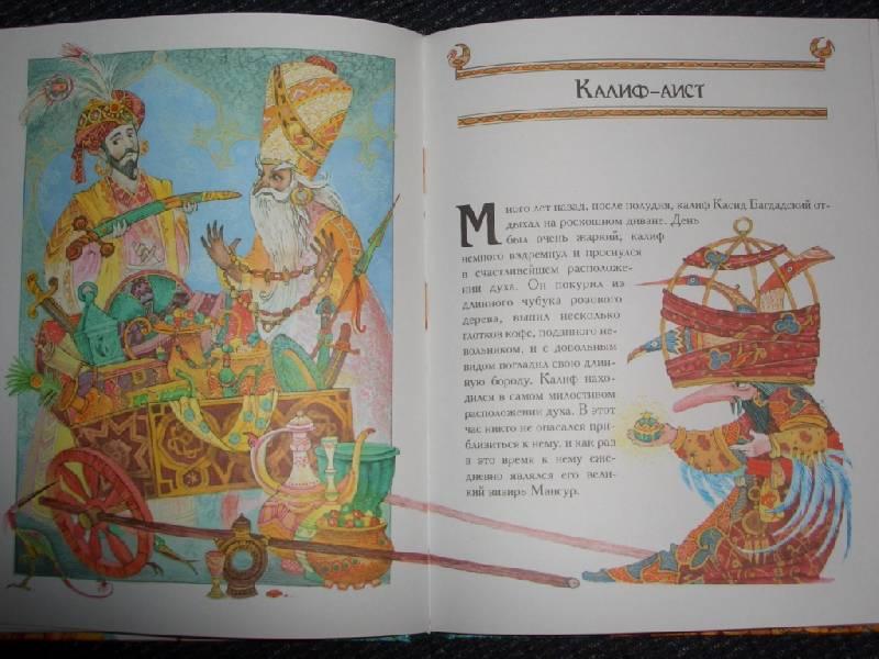Иллюстрация 27 из 35 для Сказки - Вильгельм Гауф | Лабиринт - книги. Источник: sher