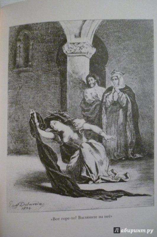 Иллюстрация 24 из 36 для Гамлет, принц датский - Уильям Шекспир | Лабиринт - книги. Источник: Алексеенко  Надежда