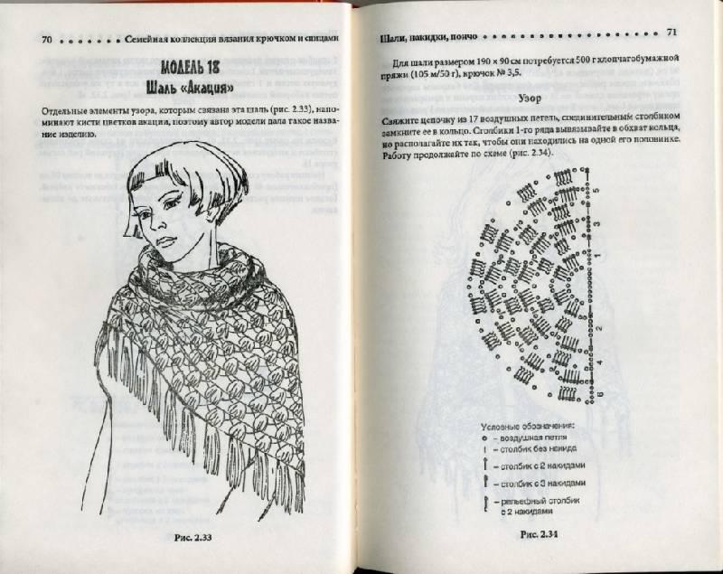 Иллюстрация 19 из 24 для Шали, пончо, накидки | Лабиринт - книги. Источник: Юта