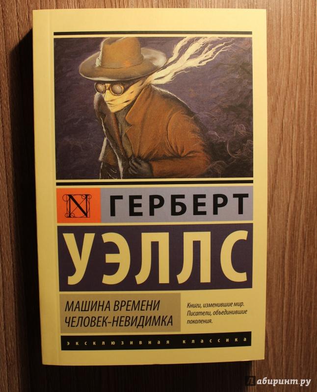 книги уэллса картинки карточка