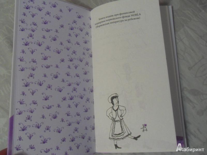 Иллюстрация 30 из 44 для Грустный кондитер | Лабиринт - книги. Источник: knigolyub