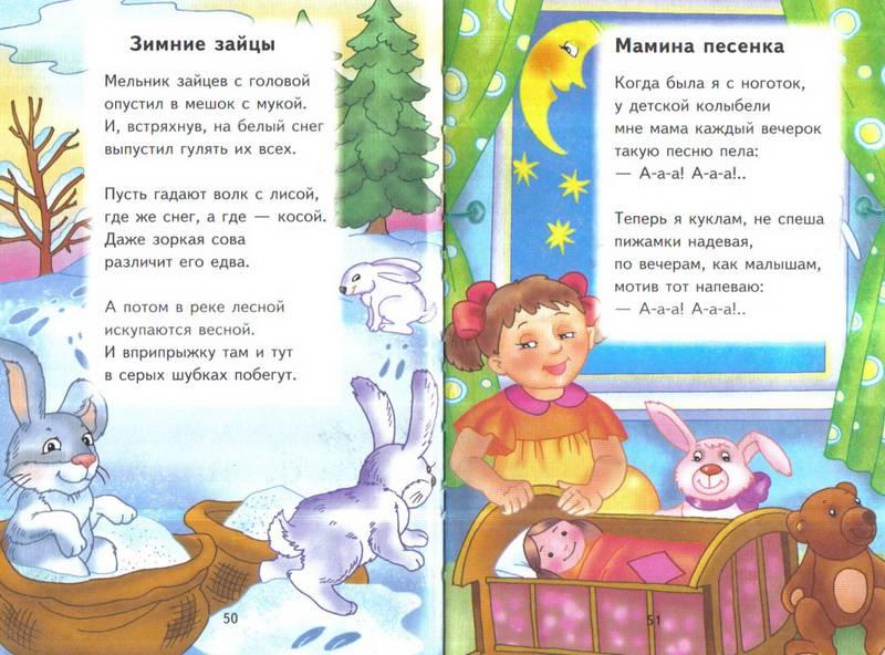 Иллюстрация 10 из 11 для Чудо-книга для малышей. Колыбельные, потешки,загадки, скороговорки, стишки, считалки - Владимир Верховень | Лабиринт - книги. Источник: ELVIRANIKA