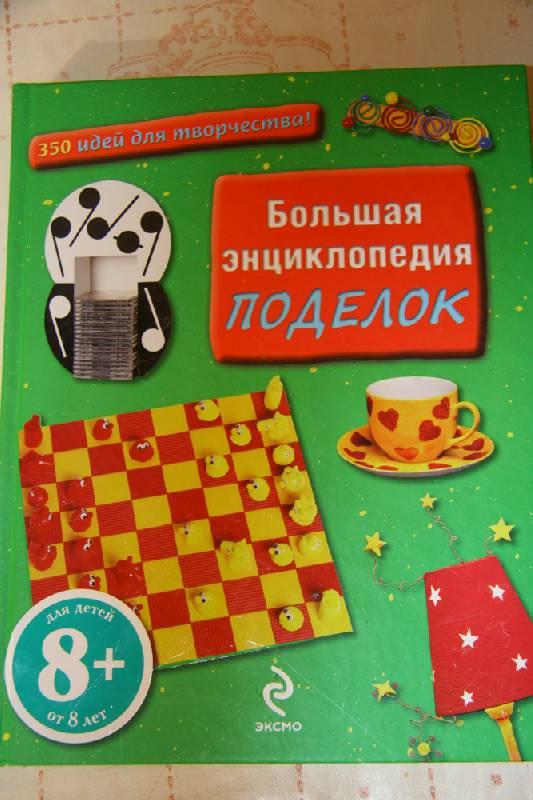Иллюстрация 1 из 9 для 8+ Большая энциклопедия поделок. 350 идей для творчества | Лабиринт - книги. Источник: Barina