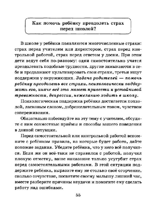 Иллюстрация 27 из 34 для Памятки для родителей младших школьников - Ольга Чистякова   Лабиринт - книги. Источник: Юта