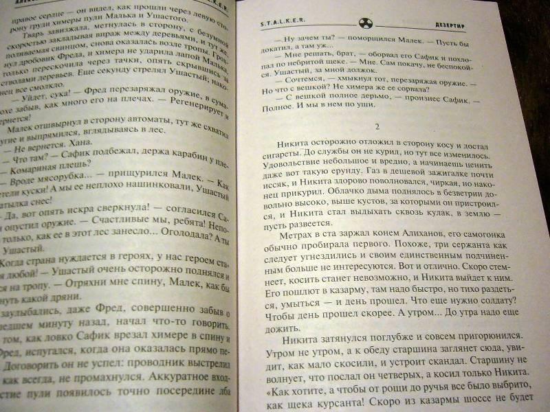 Иллюстрация 5 из 28 для Дезертир - Алексей Степанов | Лабиринт - книги. Источник: Nika