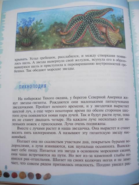 Иллюстрация 32 из 39 для Тайны морского дна: книга для чтения детям - Геннадий Целищев | Лабиринт - книги. Источник: Осьминожка