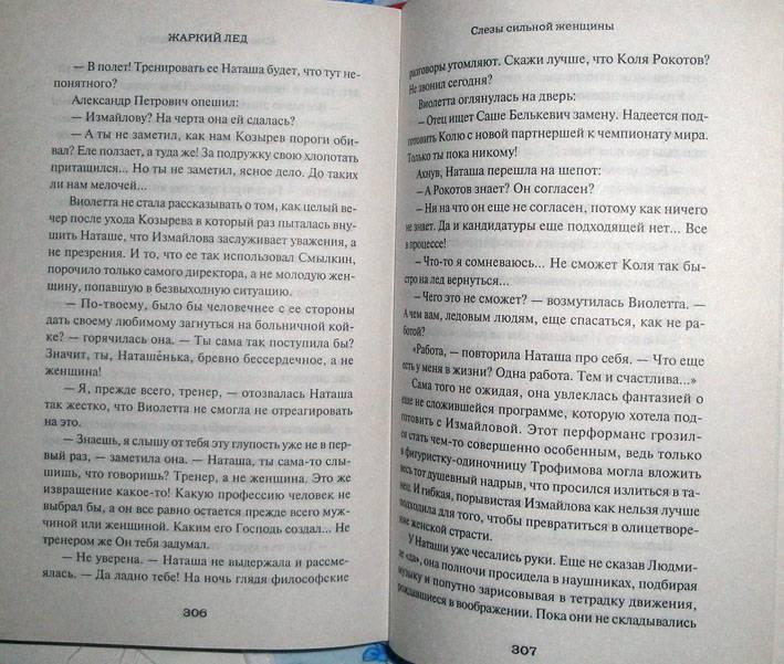 Иллюстрация 13 из 15 для Жаркий лед. Слезы сильной женщины - Юлия Лавряшина | Лабиринт - книги. Источник: АннаЛ