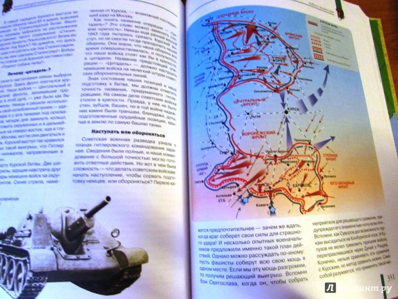 Иллюстрация 14 из 39 для Книга будущих командиров - Анатолий Митяев | Лабиринт - книги. Источник: настя тимарг