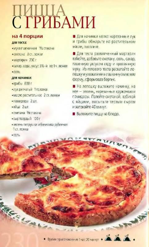 Иллюстрация 4 из 24 для Лучшие рецепты | Лабиринт - книги. Источник: Кнопа2