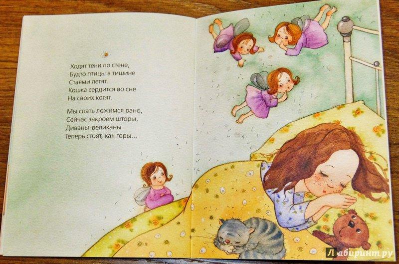 Иллюстрация 19 из 23 для Машенька - Агния Барто | Лабиринт - книги. Источник: Ассол