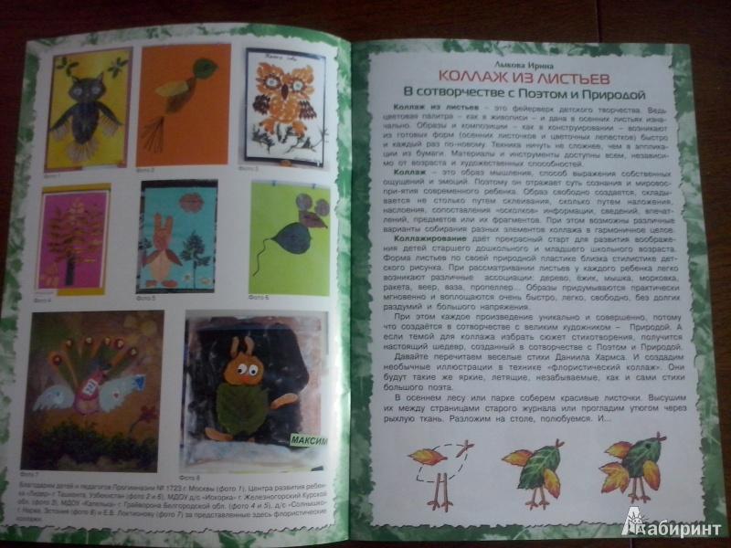 Иллюстрация 3 из 11 для Листик-листик, улыбнись! Коллаж из природного материала - Ирина Лыкова | Лабиринт - книги. Источник: Олюсик